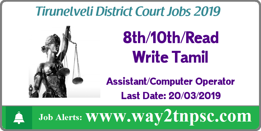 Tirunelveli District Court Recruitment 2019 for 39 Office Assistant Posts