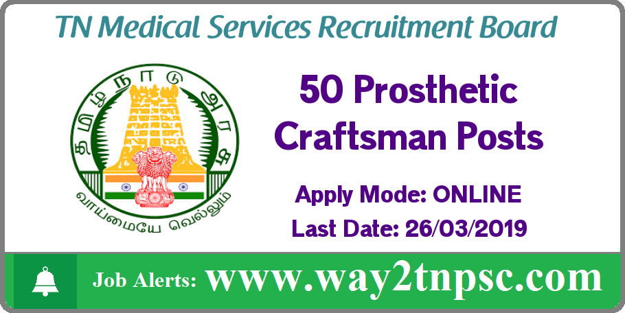 TN MRB Recruitment 2019 for 50 Prosthetic Craftsman Posts