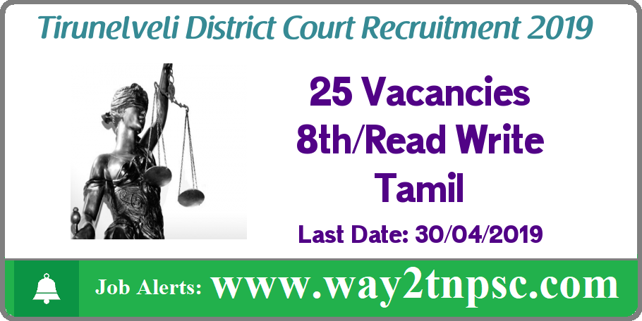 Tirunelveli District Court Recruitment 2019 for 25 Office Assistant Posts