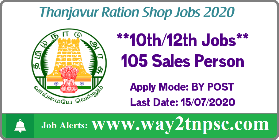 Thanjavur Ration Shop Recruitment 2020 for 105 Sales Person Posts