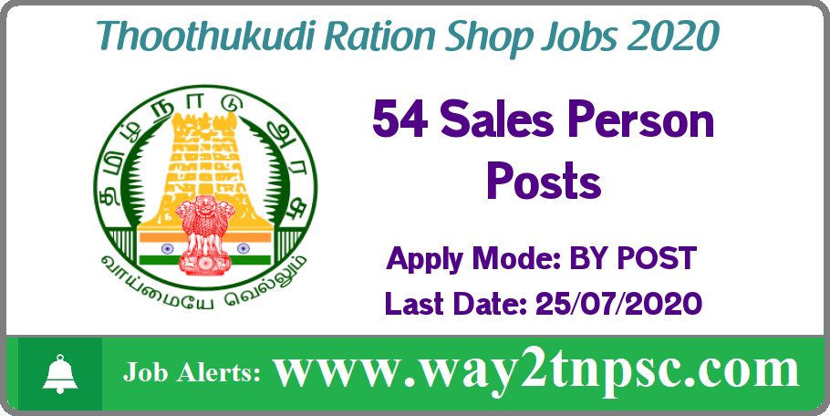 Thoothukudi Ration Shop Recruitment 2020 for 54 Sales Person Posts