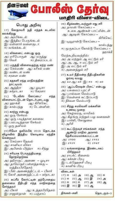TN Police (TNUSRB) General Knowledge (GK-Pothu Arivu) - dinamalar