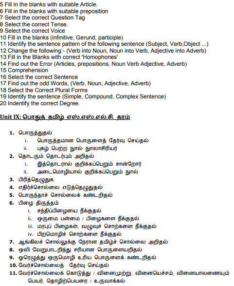 TN Forest Syllabus 2018